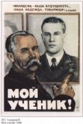 Vintage Russian poster - My Student 1948